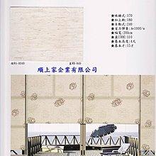 [ 上品窗簾 ] 直立簾--BP74只有遮蔽--61元/才含安裝