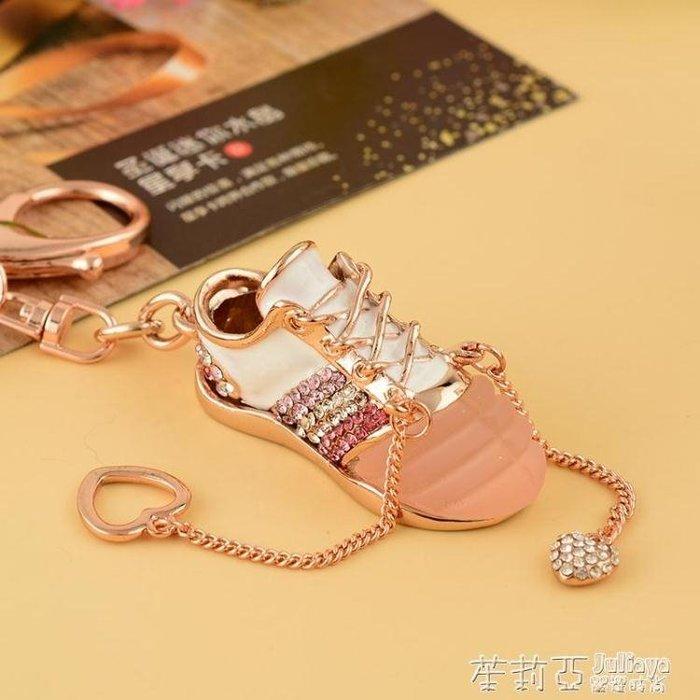 鑰匙扣女士韓國創意2018款水晶帶水鑚球鞋個性鑰匙錬汽車鑰匙掛件