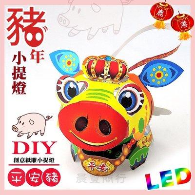 【2019 豬年燈會燈籠 】DIY親子燈籠-「平安豬」 LED 豬年小提燈/紙燈籠.彩繪燈籠.燈籠.小提燈