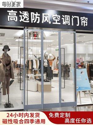 禧禧雜貨店--商場空調門簾軟透明磁性自...