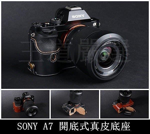 TP真皮 A7  A7r A7R A7S  SONY 相機包 皮套 開底式真皮相機底座 快拆電池 可鎖腳架