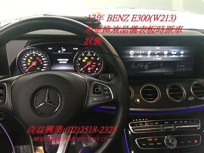BENZ E300(W213) 更換全彩液晶儀表板