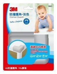 促銷價 3M 安全防護 9901 兒童防撞護角 灰色 3M生活小舖