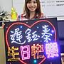 彩光LED燈牌 燈板 看板 加油板 粉絲板 演唱會 簽唱會 追星 後援會 生日禮物 生日派對