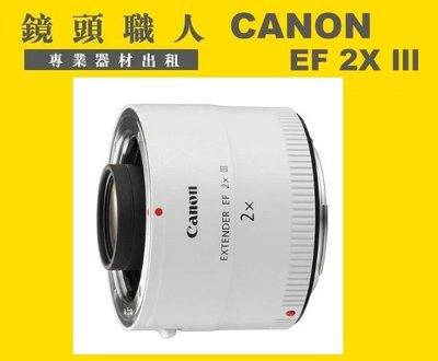 ☆鏡頭職人☆ :: Canon  EF 2X IlI 三代 EF2X 加倍鏡 增距鏡 2倍鏡 師大 板橋 楊梅