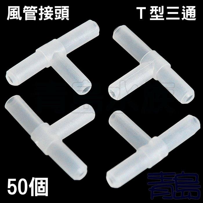 Y。。。青島水族。。。KS-IJWT-4-50水族零件----T型三通 分岔頭 風管3通 接頭 打氣機 分氣頭==50個