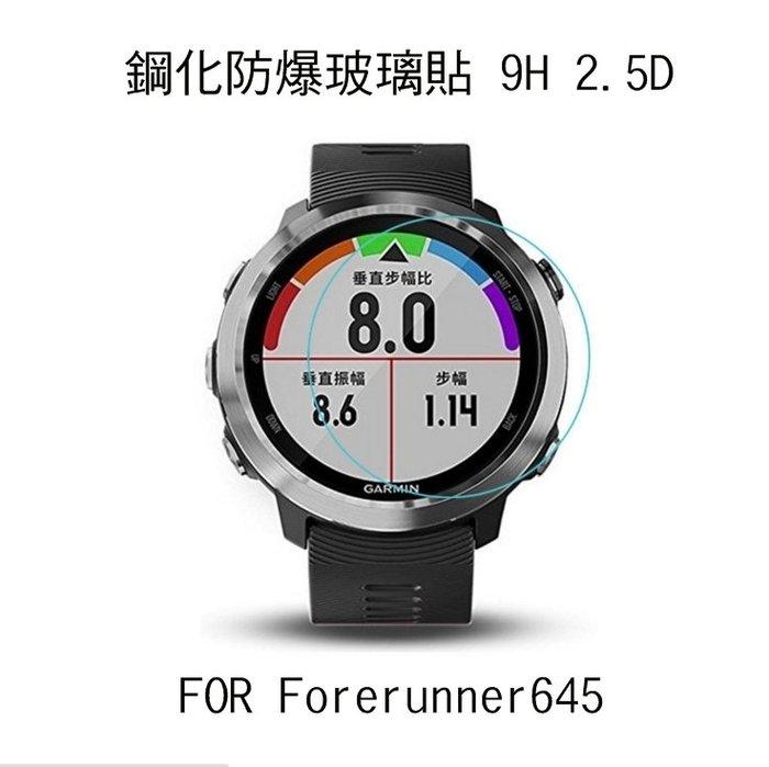 *Phone寶*Garmin Forerunner 645 鋼化玻璃貼 硬度 高硬度 高清晰 高透光 9H