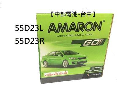 【中部電池-台中】 55D23L 55D23R愛馬龍AMARON 汽車電瓶通用3560 75D23L 60D23L馬自達12V60AH 2560 75D23R
