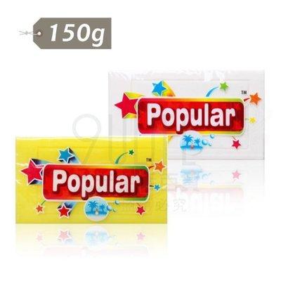 【九元生活百貨】Popular 泡辣去污皂/150g 印尼洗衣皂 飄樂香皂 BS