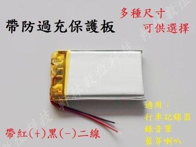 【軒林數位科技】3.7V 鋰電池 301535 031535 適用Sony SBH52 行車記錄器 維修用 #D273