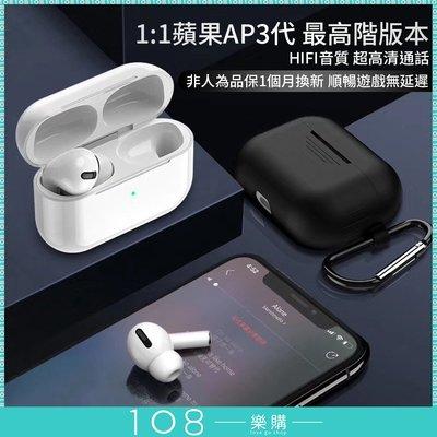 108樂購 現貨旗艦1.1版 AP二.三代高階蘋果 保固一個月包換最高品質 6DHIFI藍牙5.0耳機【3C613】