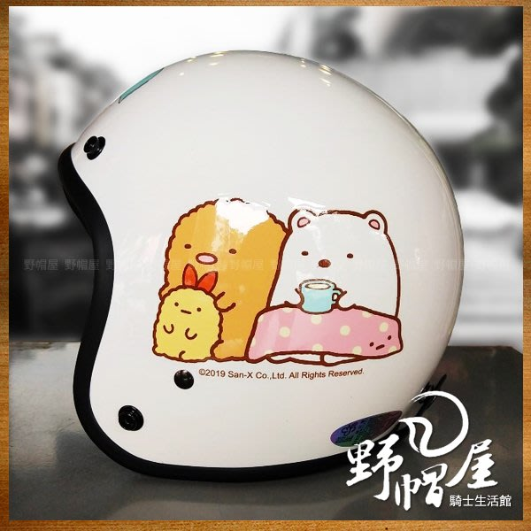 三重《野帽屋》KK K-803 復古帽 3/4 安全帽 適合女生 小頭圍 插釦 可裝鏡片。SG-1 角落小夥伴 白
