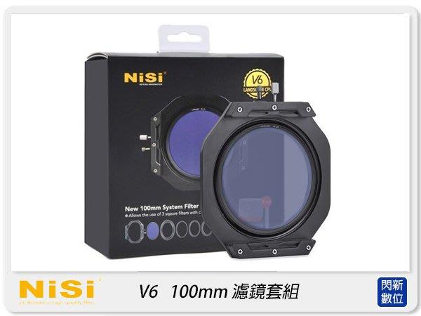 ☆閃新☆NISI 耐司 V6 方型濾鏡支架 100mm 含CPL+轉接環+收納包(V5改款)100x150mm