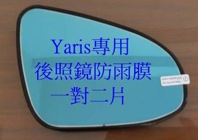 RAV4 Altis Yaris Vios Sienta Camry Auris CHR Prius後照鏡後視鏡防雨膜