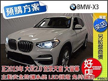 佳德汽車 2019 BMW X3 30I 全景 免鑰  低月付28000