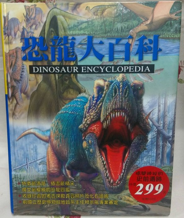 龍廬-自藏2手出清~ (二手書)恐龍大百科 彩圖 文字
