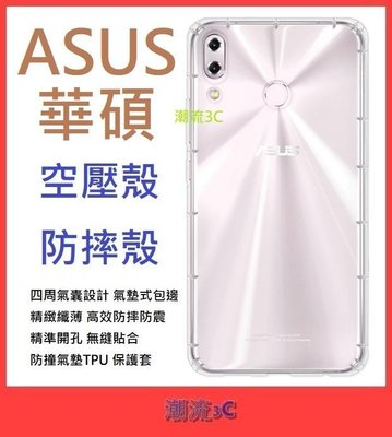 華碩 ZenFone 5 5Z 5Q 空壓殼 軟殼 ASUS ZE620KL ZS620KL ZC600KL 透明殼