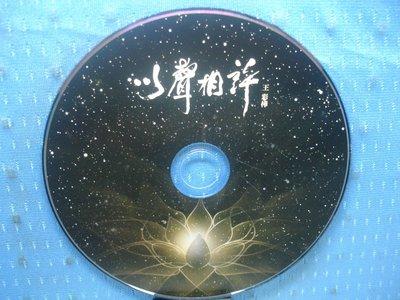 [無殼光碟]S  王彩樺  以聲相許