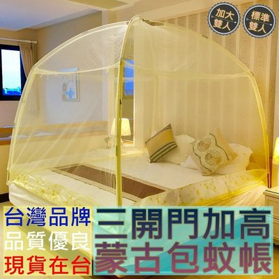 【蚊帳工廠】威克爾加高三門蒙古包睡帳-單人 / 雙人 / 加大尺寸 可加風扇獨家設計