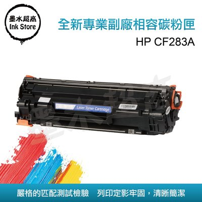 HP CF283A 283A 碳粉匣 M225dn/M225dw/CZ172A 墨水超商