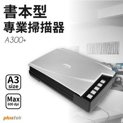 ~ Plustek 辦公室掃描專家 ~ A3書本掃描器 A300+ 辦公 居家 事務機器 專業器材