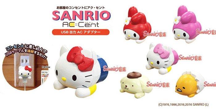 《東京家族》現貨 hello kitty 凱蒂貓 美樂蒂 蛋黃哥趴姿造型 USB充電插座  AC充電器