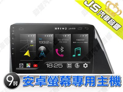 勁聲汽車音響 JHY X27 TOYOTA 9吋 2017~ SIENTA 安卓螢幕專用主機 X系列