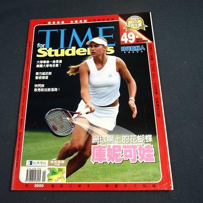 【懶得出門二手書】《TIME 時代新鮮人49》網球場上的花蝴蝶 庫妮可娃│(21F34)