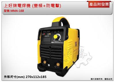 *中崙五金【附發票】上好牌電焊機 MMA-168T(變頻+防電擊) 單相220V 可連燒3.2mm焊條 電悍機 台灣製造