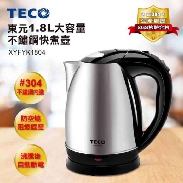 《鉦泰生活館》TECO東元 1.8L大容量不鏽鋼快煮壺 XYFYK1804