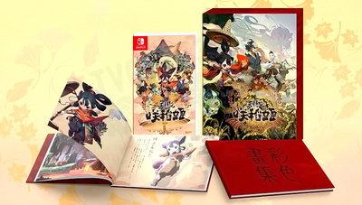 【全新未拆】任天堂 SWITCH NS 天穗之咲稻姬 天穗種稻姬 和風動作RPG 米就是力量 SAKUNA限定版 中文版