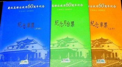 慶祝高雄站啟用60週年紀念火車票共3冊