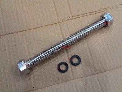 6分正304不鏽鋼軟管90cm 太陽能熱水器 瓦斯熱水器軟管 螺紋管 白鐵管 波紋管 浪