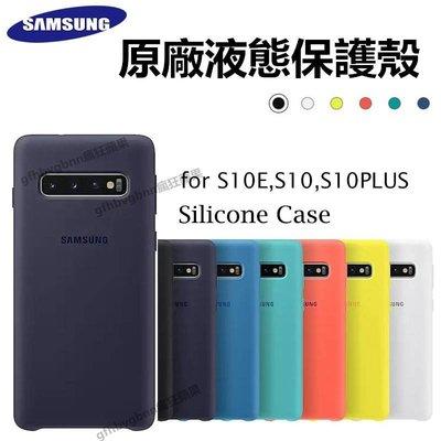 原廠三星Galaxy S10 + PLUS S10E 液態矽膠套 保護套 S10手機殼 軟殼 全包殼 TPU殼