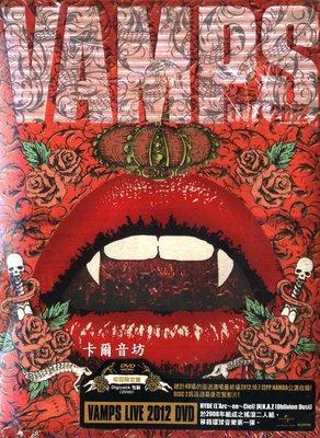 [卡爾音坊] 彩虹樂團____VAMPS_LIVE 2012_2DVD (初回限定盤-全新未拆)
