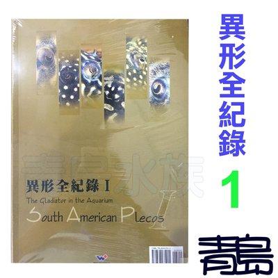 AB。。。青島水族。。。A1009009台灣威智出版社---異型玩家必讀書籍==異形全紀錄1