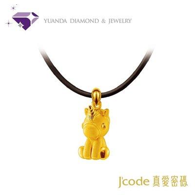 【J'code真愛密碼】『獨角獸』黃金...