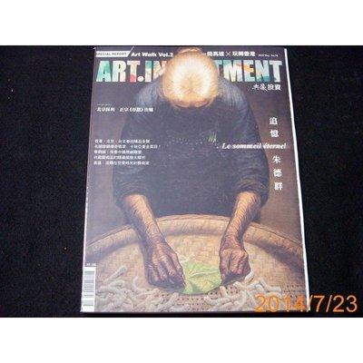 【9九 書坊】ART INVESTMENT 典藏投資 NO.79│一冊高雄 玩轉香港 追憶朱德群