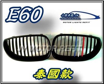 ☆小傑車燈精品☆ BMW寶馬 E60泰國款水箱罩 搶先限量bmw e60 泰國國旗樣式消光黑水箱罩