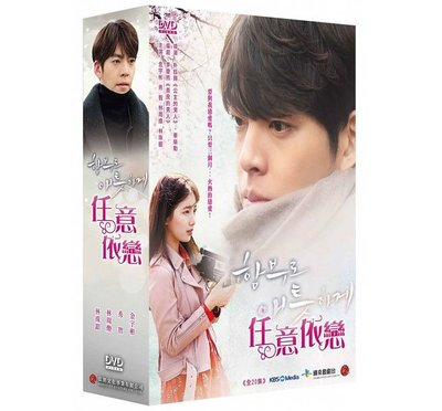 合友唱片 面交 自取 任意依戀 (7DVD) Uncontrollably Fond