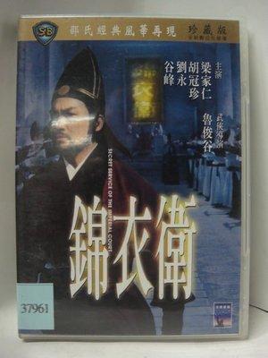 電影博物館 DVD 梁家仁【錦衣衛】全賣場台灣地區正版片 71922