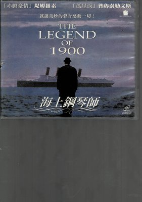 *老闆跑路* 《海上鋼琴師 》VCD二手片,下標即賣,請讀關於我