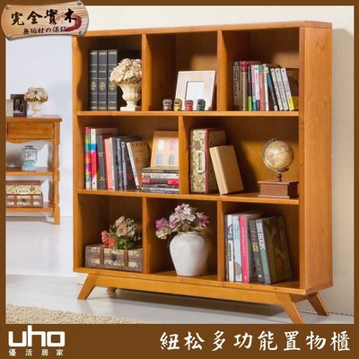 書櫃【UHO】紐松多功能置物架GL-G9047-3/免運