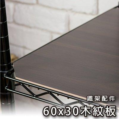 鐵架王 60x30公分木紋板  鍍鉻層架 伺服器架 收納架 鐵力士架