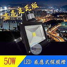【瑞華】50W LED 感應式探照燈 足瓦高亮 投光燈 投射燈 紅外線自動感應 白光/黃光 防盜燈 投光燈 高亮度 監視
