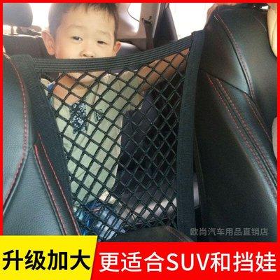 駕駛室隔離阻擋網兜汽車擋網防兒童防護網前後排車用座椅間儲物