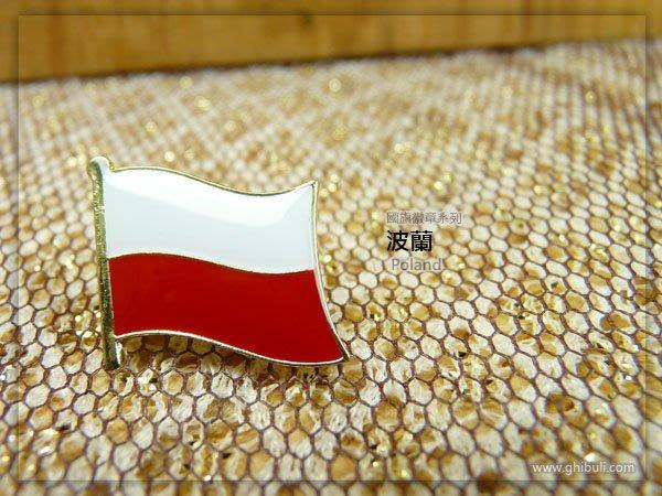 【衝浪小胖】波蘭國旗徽章/胸章/勳章/別針/獎章/200國可選購蒐集