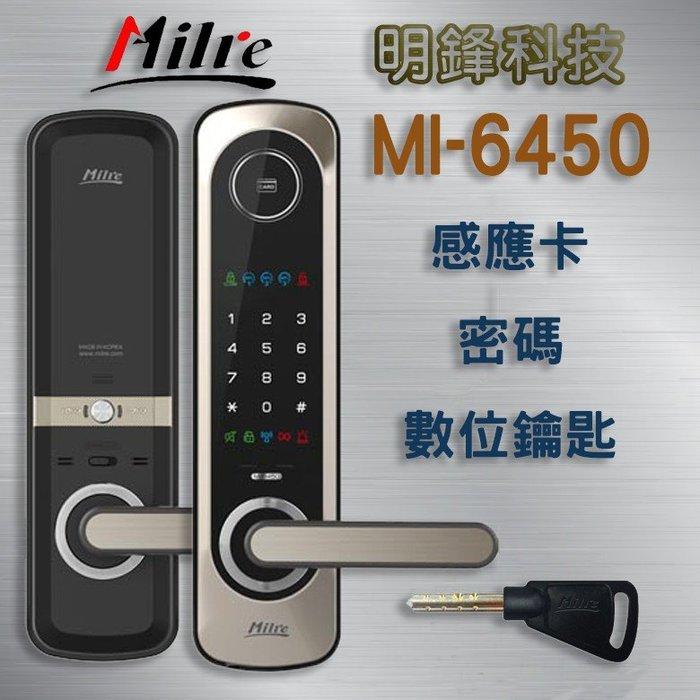 電子鎖 Milre MI-6450 指紋電子鎖 美樂7800 三星728 718 美樂5000 480 Milre430