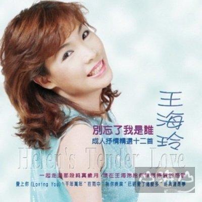 別忘了我是誰/Wang Hailing,vocal 王海玲---68552