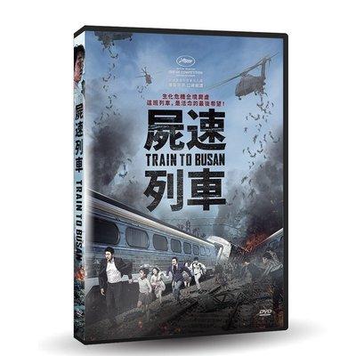 [影音雜貨店] 台聖出品 – 屍速列車 DVD – 由孔劉、馬東石、鄭裕美主演 – 全新正版
